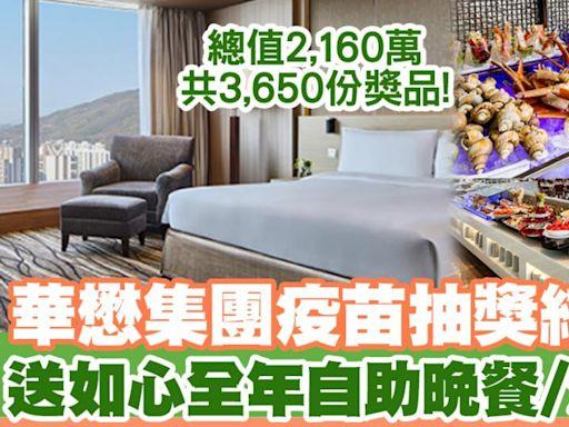 【打針抽獎】華懋集團疫苗抽獎結果公布送如心全年自助晚餐/酒店住宿 | U Travel 旅遊資訊網站