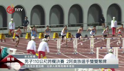 全運會男女跨欄項目 原民選手繳出好成績奪牌