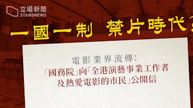 香港電影界流傳「國務院」公開信 促合力禁止鼓吹暴力、推翻政權電影上映 | 立場報道 | 立場新聞