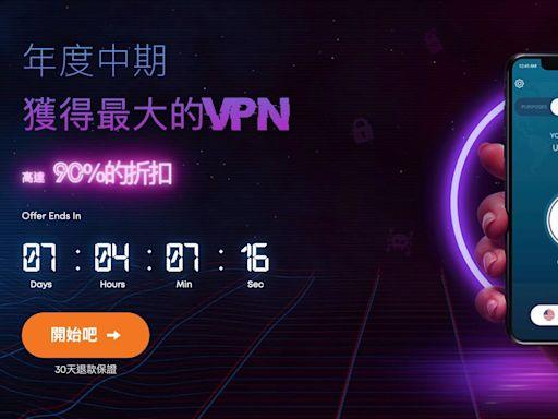 最高速 VPN 優惠再現!每月 1 美金解鎖影片地區限制、低價訂閲網上服務 - Qooah