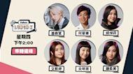 【Yahoo Lunch K 直播】《聲夢傳奇》炎明熹、姚焯菲、文凱婷、鍾柔美、何晉樂 撐邊個拎冠軍?