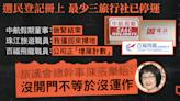 【選民查冊】3 旅行社疑去年已停運 今年仍成功登記做選民 選舉處:如不符資格投票會違法 | 立場報道 | 立場新聞