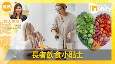 【營人物語@iM網欄】長者飲食小貼士 - 香港經濟日報 - 即時新聞頻道 - iMoney智富 - 理財智慧