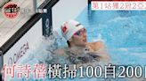 【國際游泳聯賽】何詩蓓開齋 連贏100自200自