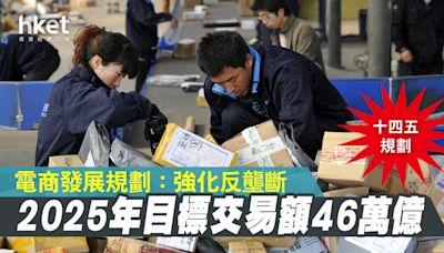 【十四五】電商發展規劃:強化反壟斷 2025年目標交易額46萬億 - 香港經濟日報 - 中國頻道 - 經濟脈搏