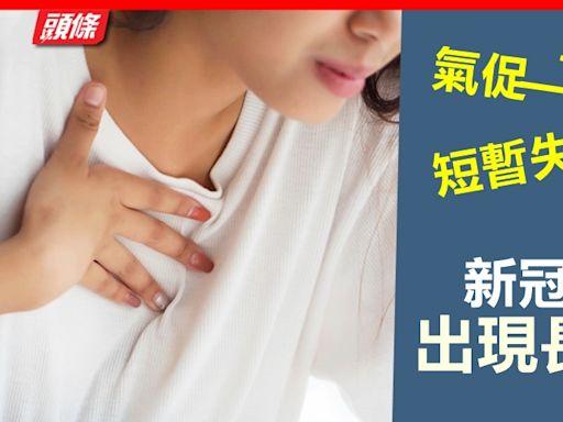 追蹤新冠康復者|氣促乾咳短暫失憶 新冠康復者現長期症狀