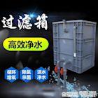 魚缸魚池過濾器滴濾盒周轉箱diy系統增氧培菌上置過濾滴流盒凈水 ATF 極有家
