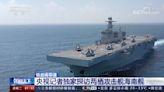 央視探營解放軍首艘075「海南」兩棲攻擊艦 15層樓高比肩航母