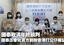 國泰取消年終談判 國泰工會批資方剝削香港打工仔權益