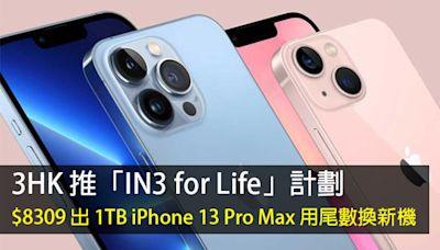 3HK $8309 出 1TB iPhone 13 Pro Max 用尾數換新機