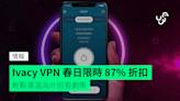 Ivacy VPN 春日限時 87% 折扣 輕鬆重溫海外追看劇集 - 香港 unwire.hk