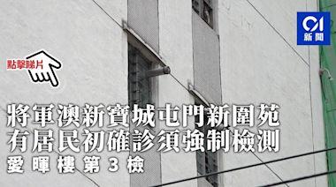 將軍澳新寶城屯門新圍苑有居民初確診須強制檢測 愛暉樓第3檢