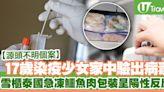 【新冠肺炎】17歲染疫少女家中驗出病毒雪櫃泰國急凍鱷魚肉包裝呈陽性反應! | U Travel 旅遊資訊網站