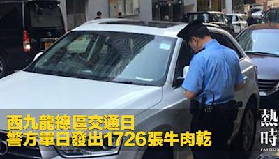 西九龍總區交通日 警方單日發出1726張牛肉乾