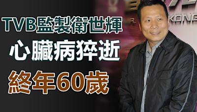 頭條獨家丨TVB監製衛世輝心臟病猝逝 終年60歲
