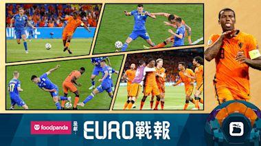 賽後焦點:5分鐘失2球贏得險 荷蘭「烏」雲蓋頂 | 蘋果日報