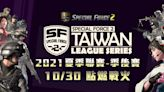 《Special Force 2》2021 夏季聯賽季後賽 10 月 30 日開戰