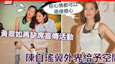 黃翠如再缺席宣傳活動 陳自瑤希望外界給予空間