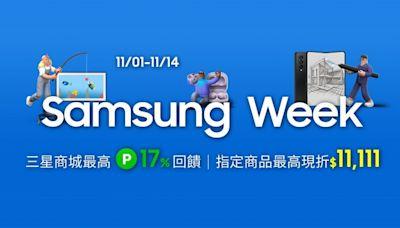逛這就購!三星商城Samsung Week雙11生日慶全攻略 50款超狂產品自由配 最高現省NT$11,111! - TechNow 當代科技