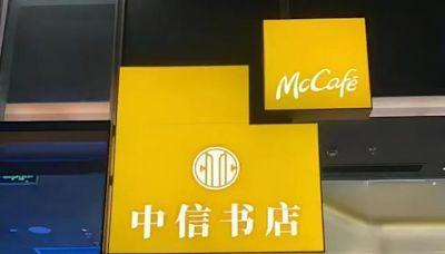 中信書店首家兒童主題店落地上海麥當勞總部