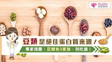 豆類是絕佳蛋白質來源!專家提醒:豆類有3家族,別吃錯!