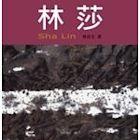 二手書博民逛書店 《林莎》 R2Y ISBN:9862820233│曾長生