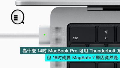 為什麼 14吋 MacBook Pro 可用 Thunderbolt 充電,但 16吋就要 MagSafe?原因竟然是……