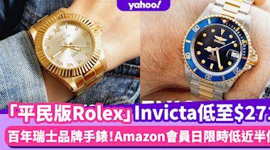 Amazon Prime Day 2021|「平民版Rolex」Invicta限時半價低至$271!百年瑞士手錶品牌推薦