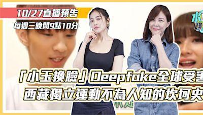 水曜日預告/「小玉換臉」Deepfake全球受害 西藏獨立運動不為人知的坎坷史