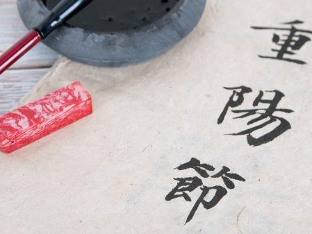 閱讀重陽節好詩詞(視頻) - 劉超祺 - 文化漫談
