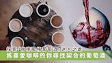 從常喝飲料挑葡萄酒(四):給愛喝咖啡的你