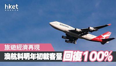 【航空復甦】疫情漸穏 澳航預計明年初部份國內線可完全復航 - 香港經濟日報 - 即時新聞頻道 - 商業