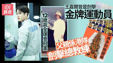 王嘉爾祝賀孫一文奪冠成熱搜 被揭爸爸是前港隊劍擊總教練