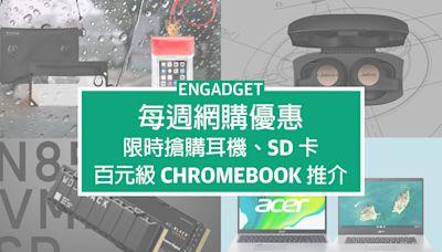 每週網購優惠:限時搶購耳機、SD 卡、防水手機套、百元級 Chromebook 推介