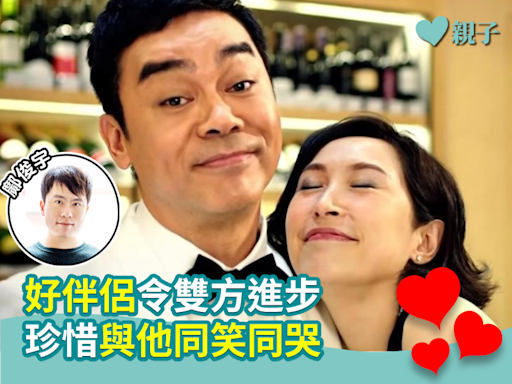 【鄺俊宇專欄】好伴侶令雙方進步 珍惜與他同笑同哭