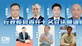 行政長官委任七名立法會議員