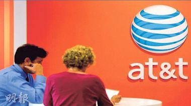 AT&T剝離華納媒體 與Discovery合併 規模430億美元 (12:28) - 20210518 - 即時財經新聞