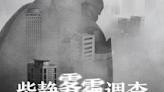 科技圈中的愛馬仕,青萍空氣檢測儀體驗