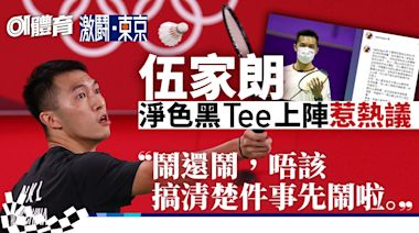 東京奧運︱伍家朗為身穿黑衣解畫 「一直為代表香港比賽感自豪」