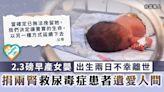 器官捐贈︳2.3磅早產女嬰出生兩日不幸離世 捐兩腎救尿毒症患者遺愛人間 - 晴報 - 健康 - 生活健康