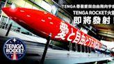 TENGA火箭 今夏從北海道發射