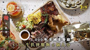 尖沙嘴美食|新開3,000呎西餐廳 $568食美國肉眼扒+豬肋骨+大蝦拼盤 份量夠4個人分 | 蘋果日報