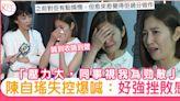 識貨 陳自瑤入行至今遇最強烈挫敗感 表現被狠批即場爆喊   娛樂   Sundaykiss 香港親子育兒資訊共享平台