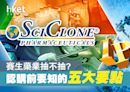 【新股IPO】賽生藥業6600具新冠肺炎概念、曾在美國上市 認購前要知的五大要點 - 香港經濟日報 - 即時新聞頻道 - 即市財經 - 新股IPO
