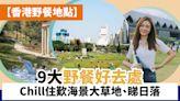 【香港野餐地點】9大野餐好去處 Chill住歎海景大草地、睇日落