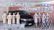 空服員指定座駕!八座獨立豪華MPV|福斯商旅 T6.1 Multivan 長軸版