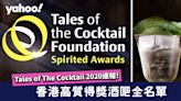 Tales of The Cocktail 2020速報!香港高質得獎酒吧全名單