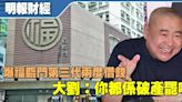 揭福臨門第三代徐德強曾兩度借錢 大劉:你都係破產罷啦 (19:50) - 20210421 - 即時財經新聞