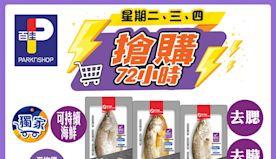 【百佳】限時搶購72小時(03/08-05/08)