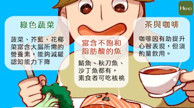 忘東忘西可能是腦霧作怪!5種補腦好食物降失智風險 | 蕃新聞